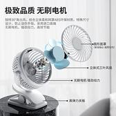 卡斐樂【充蓄雙模式】風扇迷你隨身學生宿舍家用超靜音usb可充電
