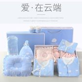 嬰兒衣服套裝棉質新生兒禮盒0-3個月6秋冬裝冬季出生初生寶寶用品【完美生活館】