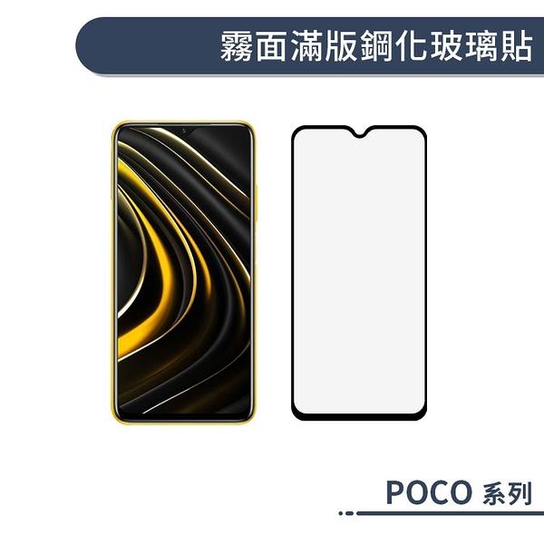 POCO F3 霧面滿版鋼化玻璃貼 保護貼 防指紋 保護膜 鋼化膜