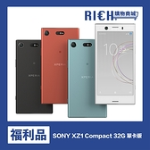 【優質福利機】Sony Xperia XZ1C 索尼 旗艦 XZ1 Compact 32G 單卡版 保固三個月 特價:7800元