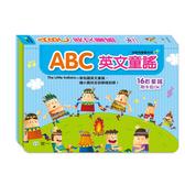 世一  ABC英文童謠