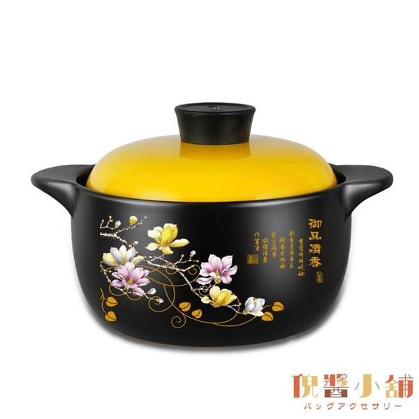 砂鍋燉鍋煲湯家用燃氣煤氣灶耐熱瓦罐陶瓷鍋湯鍋【倪醬小舖】