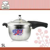 米雅可德式快鍋安全6+1不銹鋼壓力鍋5L多重安全設計-大廚師百貨