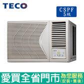 TECO東元4-6坪MW25FR2右吹窗型冷氣空調_含配送到府+標準安裝【愛買】