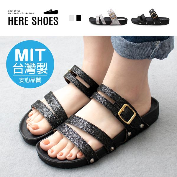 [Here Shoes]MIT台灣製 2.5cm拖鞋 休閒百搭金蔥側面單飾釦 平底圓頭涼拖鞋-AN367