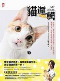 貓邏輯:亞洲唯一國際認證貓行為諮詢師,教你用貓的邏輯思考,就能輕鬆解決貓咪行..