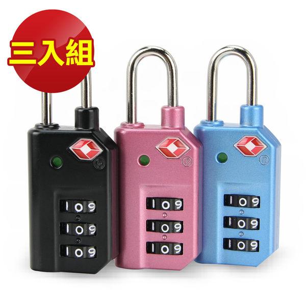 出遊好幫手 旅遊用品首選 台灣製 國際TSA海關鎖 掛式旅行箱密碼鎖(三入)