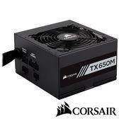 CORSAIR海盜船 TX650M 80Plus金牌 650W電源供應器