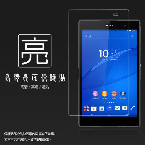 ◇亮面螢幕保護貼 SONY Xperia Z3 Tablet Compact LTE 8吋 平板保護貼 亮貼 亮面貼 保護膜