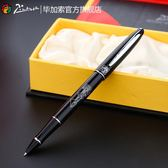 畢加索鋼筆 606財務鋼筆辦公學生書法練字筆0.38mm刻字商務禮盒(禮物)