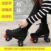 四輪滑冰鞋男女花樣旱冰鞋閃光耐磨雙排溜冰鞋成人初學者 【格林世家】