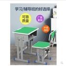 加厚中小學生課桌椅學校書桌培訓桌輔導班兒童學習桌套裝家用寫字 NMS 幸福第一站