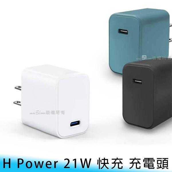 【妃航】H Power CHP-153 PD快充 Type-C 21W 急速/快速 快充/閃充 手機/平板 充電頭