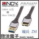 LINDY林帝  CROMO鉻系列 USB3.0 A公 to Micro B 傳輸線(41619) 2m/2米/2公尺