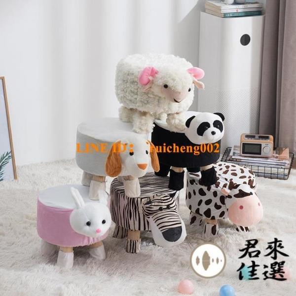 實木兒童動物凳子卡通小凳子家用寶寶可愛毛絨矮凳【君來佳選】
