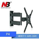 【NB】P4/32-55吋可調角度液晶電視旋臂架