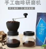 磨豆機 手搖磨豆機家用小型磨咖啡豆研磨機手動手磨咖啡機送密封罐可水洗 維多