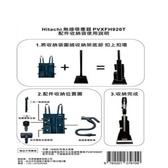日立PVXFH920配件收納包收納架配件920TBAG