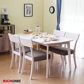 【RICHOME】荷莉貝可餐桌椅組(一桌四椅)白橡木色