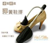糊塗鞋匠 優質鞋材 A08 不銹鋼彈簧鞋撐 專業版貼合腳型 鞋子收納不變型