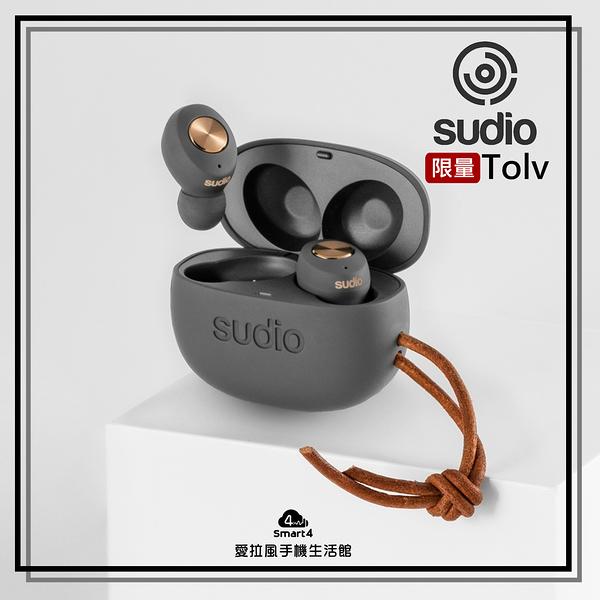 【台中愛拉風X真無線】限量新色 藍芽耳機 Sudio Tolv 持續7小時不間斷 內建麥克風 耳機