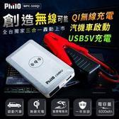 [富廉網] 【Philo】飛樂 WPC-500QI 無線充電救車行動電源