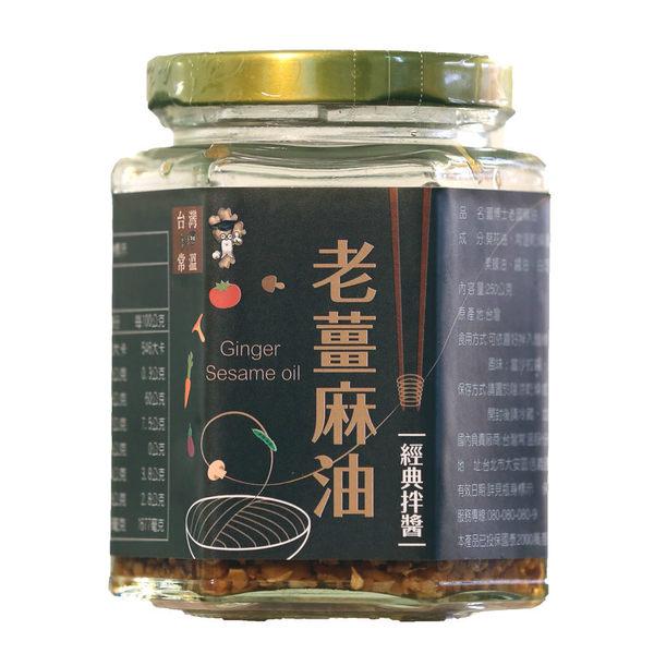台灣常溫薑博士】老薑麻油250g