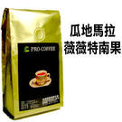 瓜地馬拉 薇薇特南果 咖啡豆 1磅裝--【良鎂咖啡精品館】