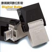 【免運費】 KingSton 金士頓 DataTraveler microDuo 3.0 64GB USB 3.0 隨身碟 DTDUO3 64g 平板電腦 智慧型手機