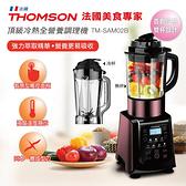 【週年慶倒數3天 8折起】THOMSON 頂級全營養調理機TM-SAV40D-生活工場