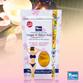YOKO 嫩白 SPA沐浴鹽-腋下及比基尼線專用 220g ◆86小舖◆