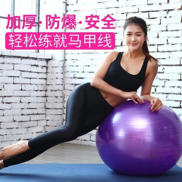 瑜伽球加厚防爆初學者兒童健身球 全館免運