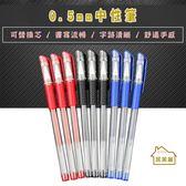 【居美麗】0.5mm中性筆 黑紅藍子彈頭中性筆 可換芯