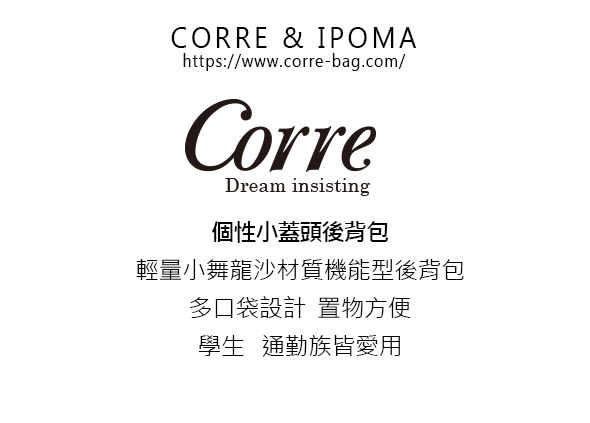 CORRE【OP006】個性小蓋頭後背包