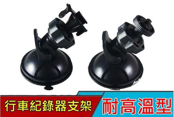 改良版 滾珠式 耐高溫 黑膠吸盤 行車紀錄器 專用吸盤 T字頭用 螺牙頭用 行車紀錄器支架