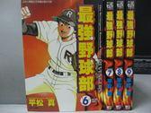 【書寶二手書T3/漫畫書_LDI】最強野球部_6~9集間_共4本合售_平松真