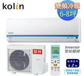 KOLIN 歌林 6-8坪變頻冷暖一對一 KDV-36201/KSA-362DV01(含基本安裝+舊機回收)