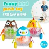 兒童助步動物閃光推推樂 學步玩具 早教啟蒙玩具