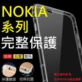NOKIA 6.1 Plus 3.1 Plus 8.1 空壓殼 防摔殼 保護套 矽膠 超透明 完整保護 公司貨【采昇通訊】