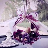 永生花環汽車掛件車載車飾後視鏡香薰掛飾車用車內吊飾乾花裝飾品 潮先生