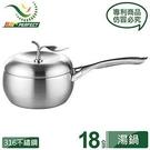 《PERFECT 理想》極緻316蘋果型七層複合金湯鍋-18cm單把附蓋 安全無毒 KH-36718