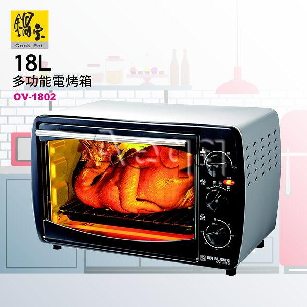 豬頭電器(^OO^) - 鍋寶 18L 多功能電烤箱【OV-1802】