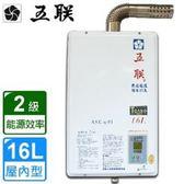 【五聯】ASE-691強制排氣屋內數位恆溫熱水器(16L)-天然瓦斯