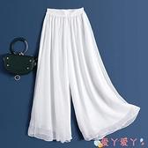 褲裙闊腿褲女高腰垂感夏2021年新款白褲子夏季薄款雪紡褲休閒裙褲顯瘦 愛丫 新品