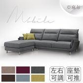 IHouse-莫比爾 亞麻布獨立筒可調節機能L型沙發淺咖啡