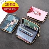 【28卡位】卡包女多卡位韓版可愛拉鏈女式銀行卡套零錢證件收納包 SUPER SALE 快速出貨