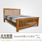 【多瓦娜】日木家居-杜安雙人5尺實木床台/床架-SW8036