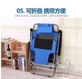 躺椅折疊午休懶人睡覺椅子午睡床多功能成人夏天涼椅子沙灘椅xw