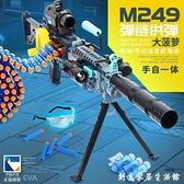 電動連發M249大菠蘿加特林男孩軟彈玩具槍兒童仿真輕機槍重機關槍 創意家居生活館