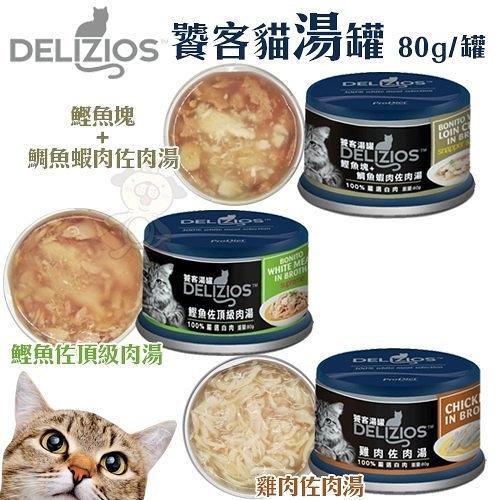 『寵喵樂旗艦店』【12罐組】DELIZIOS《饕客貓湯罐》80g/罐 貓罐頭 多種口味可選